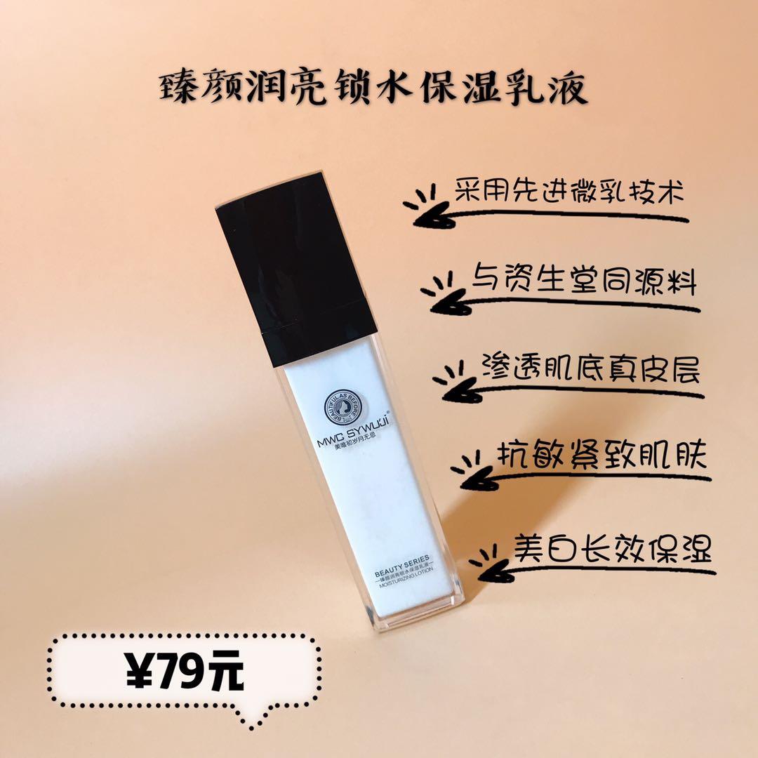乳液可以帮助肌肤去除污垢、补充水分、补充营养 乳液是在爽肤水精华之后使用的护肤品,其保湿,和滋润