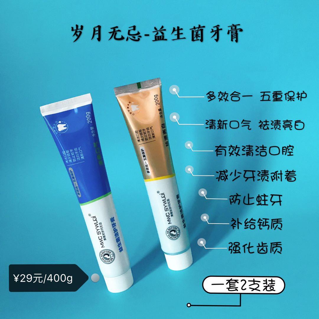 美唯初•岁月无忌益生菌洁护牙膏2支装