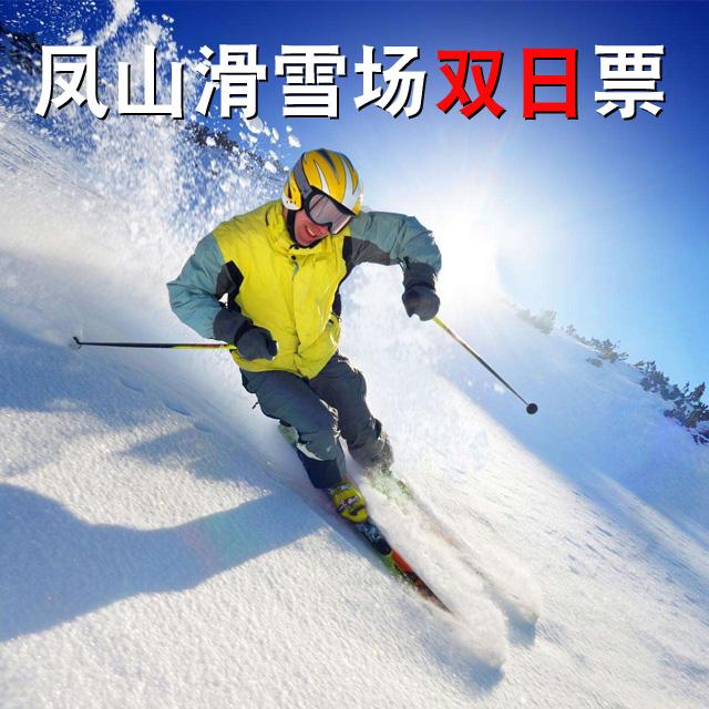 【双日票 含3餐1宿含柜】玉泉凤山滑雪场门票