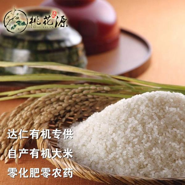 达仁集团桃花源自产有机大米 零化肥零农药 纯绿色有机专供