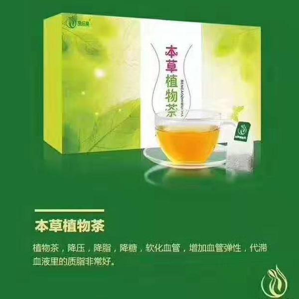 草本植物茶